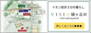 link_midorigaoka_20200401