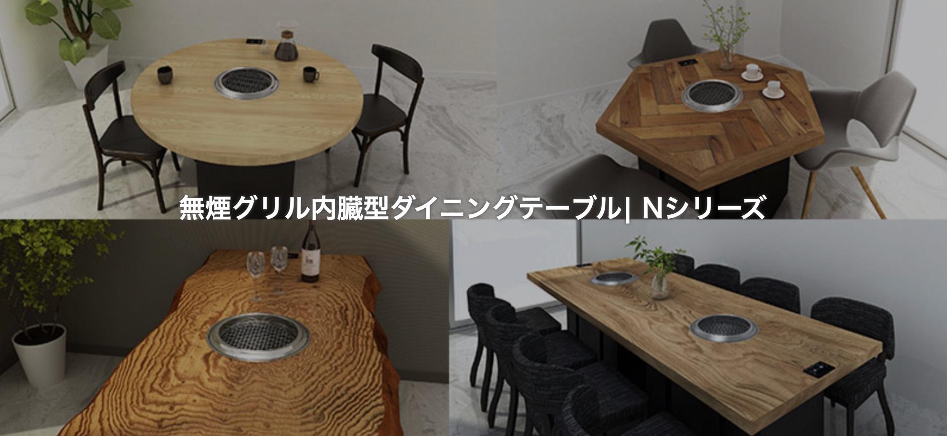 無煙グリル内蔵型ダイニングテーブル Nシリーズ